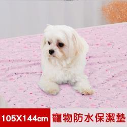 米夢家居-全方位超防水止滑保潔墊.尿布墊.寵物墊(105x144cm)-粉紅城堡
