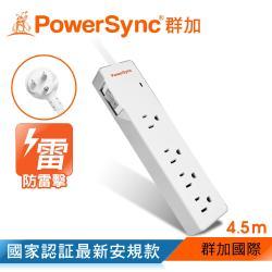 群加 PowerSync 防雷擊一開四插雙色延長線/4.5m(TPS314GN9045)