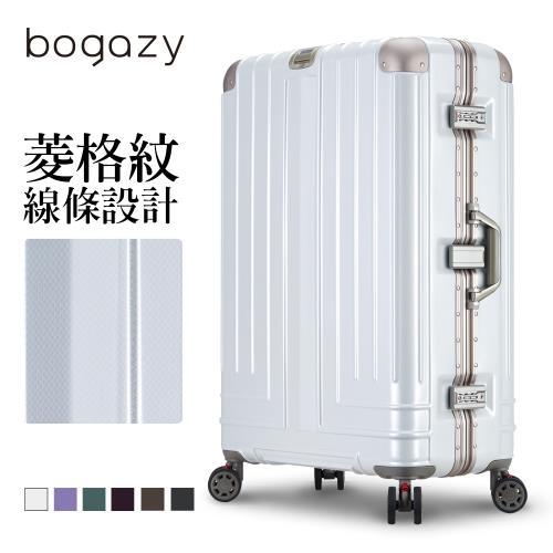 Bogazy 權傾皇者 26吋菱格飾紋鋁框行李箱(多色任選)