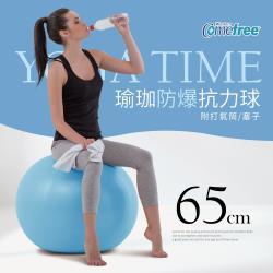Comefree 瑜珈防爆抗力球65cm (藍/黃)-台灣製