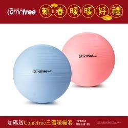 Comefree 瑜珈防爆抗力球55cm (晴空藍/糖果粉)-台灣製