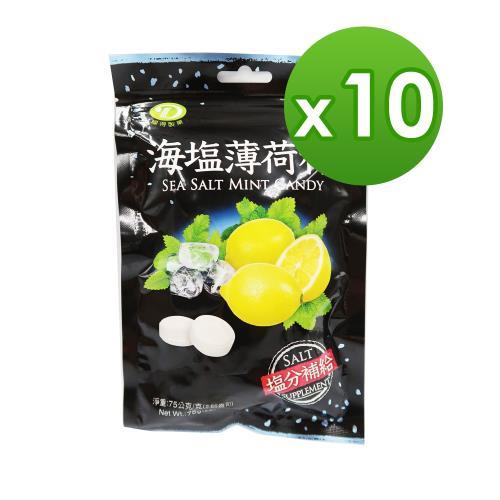 綠得-海鹽薄荷糖-檸檬味75G*10包/