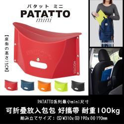 日本 PATATTO mini 150 輕量化摺椅 紙片椅 摺疊椅 露營椅 日本椅 椅子 (紅色)