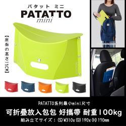 日本 PATATTO mini 150 輕量化摺椅 紙片椅 摺疊椅 露營椅 日本椅 椅子 (綠色)