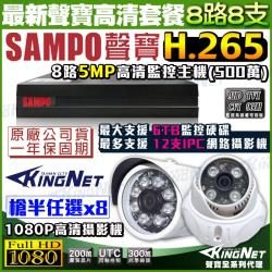 KINGNET 監視器攝影機 聲寶 SAMPO 遠端監控 監控套餐 5MP 8路網路型主機+8支1080P 紅外線夜視鏡頭 手機遠端監控 H.265