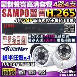 KINGNET 監視器攝影機 聲寶 SAMPO 遠端監控 監控套餐 5MP 4路網路型主機+4支1080P 紅外線夜視鏡頭 手機遠端監控 H.265