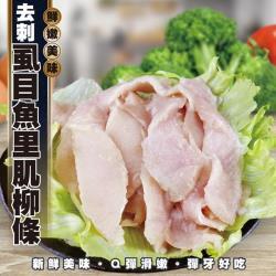 海肉管家-台南無刺虱目里肌(8包/每包約300g±10%)