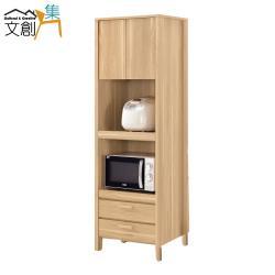 文創集 艾蒂 時尚2尺木紋高餐櫃/收納櫃
