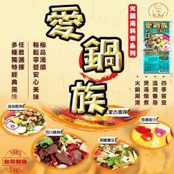 愛鍋族-火鍋湯料包x5包  多種口味任君挑選
