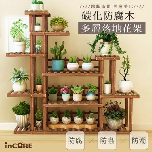 【Incare】多功能多層落地花架(碳化防腐木/1入組)/