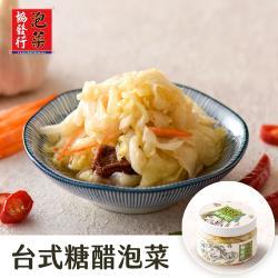 【協發行泡菜】台式糖醋泡菜420g±5%