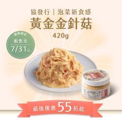 【協發行泡菜】黃金金針菇420g±5%