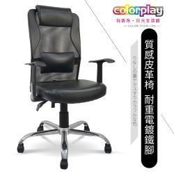 【Color Play精品生活館】質感皮面T型扶手鐵腳辦公椅/電腦椅/會議椅/職員椅/透氣椅(黑色)