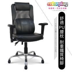 【Color Play精品生活館】質感皮面PU枕收納扶手鐵腳辦公椅/電腦椅/會議椅/職員椅/透氣椅(黑色)