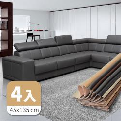 家適帝-大片DIY沙發皮革裝飾修補貼(45*135cm) 4入