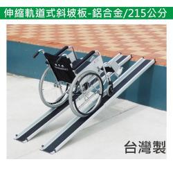 感恩使者 斜坡板 ZHTW1706-215cm長 鋁合金 伸縮軌道式 (可攜式-輪椅專用斜坡板) 台灣製