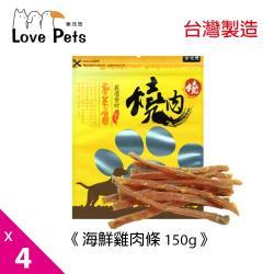 寵物肉乾《Love Pets 樂沛思》燒肉燒-海鮮雞肉條-150g x 4包