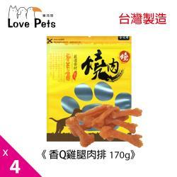 寵物肉乾《Love Pets 樂沛思》燒肉燒-香Q雞腿肉排-170g x 4包