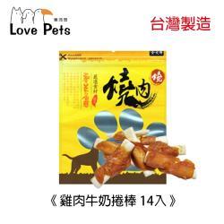 寵物肉乾《Love Pets 樂沛思》燒肉燒-雞肉牛奶捲棒-170g x 4包