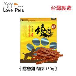 寵物肉乾(Love Pets 樂沛思)燒肉燒-鱈魚雞肉條-170g x 4包