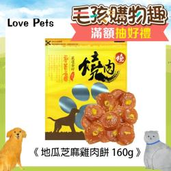 寵物肉乾《Love Pets 樂沛思》燒肉燒-地瓜芝麻雞肉餅-16入 x 4包