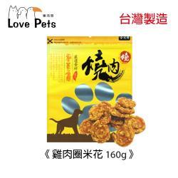 寵物肉乾《Love Pets 樂沛思》燒肉燒-雞肉圈米花-170g x 4包