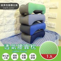 Abt-新世代暗黑雙色超厚實服貼靠腰枕/腰靠墊/抱枕/紓壓枕/靠枕(隨機出貨-1入)