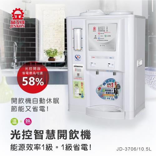 結帳驚喜價↘晶工牌1級能效光控智慧溫熱開飲機飲水機JD-3706/