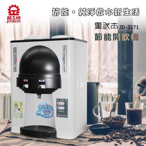 晶工牌JD-3171溫熱全自動開飲機