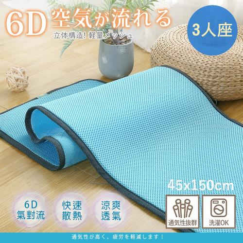 BELLE VIE 6D氣對流透氣 坐墊/沙發墊/椅墊/辦公座墊 ( 45x150cm ) 三人長座墊