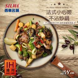 SILWA 西華 法式小心姬不沾炒鍋28cm(★適用IH爐)