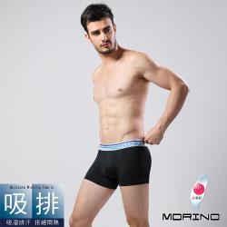 MORINO摩力諾-男內褲 經典素色吸排四角褲/平口褲(黑色)