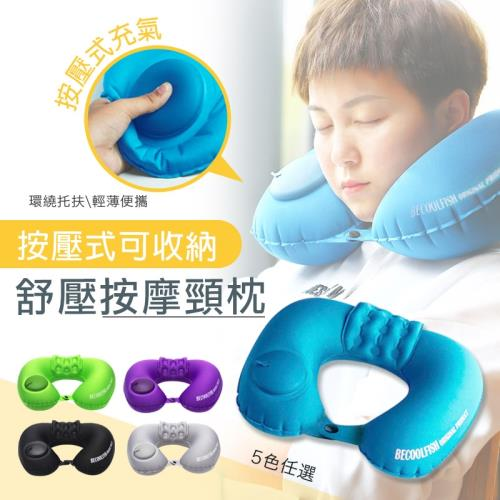 按壓式可收納舒壓按摩頸枕