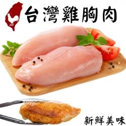 海肉管家-台灣鮮嫩去骨雞胸肉(1包/每包約300g±10%)