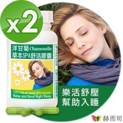 【赫而司】德國洋甘菊(90顆*2罐)樂活舒暢、幫助入睡 Chamomile草本樂活SPA膠囊