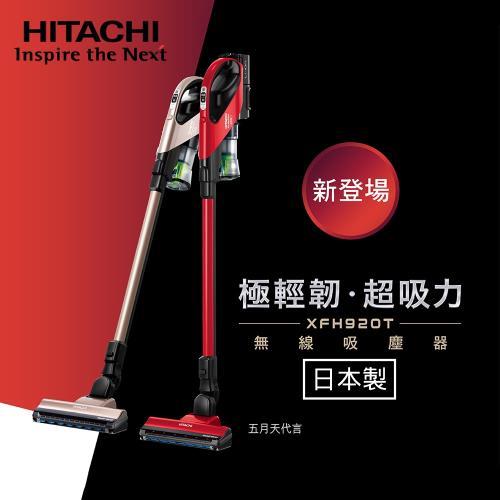 HITACHI日立 日本原裝直立/手持兩用式 極輕韌超吸力無線吸塵器 PVXFH920T(獨家送禮物卡500+富及第微波爐+5%東森幣)