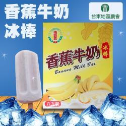 台東地區農會-香蕉冰棒-6入-盒 (3盒一組)