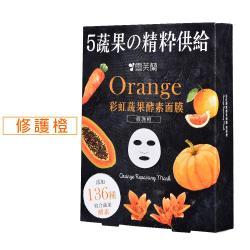 雪芙蘭 彩虹蔬果酵素面膜(修護橙)5入/盒