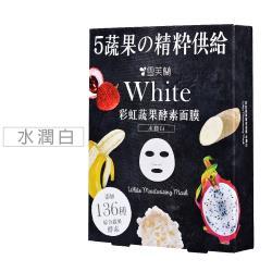 雪芙蘭 彩虹蔬果酵素面膜(水潤白)5入/盒