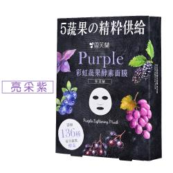 雪芙蘭 彩虹蔬果酵素面膜(亮采紫)5入/盒