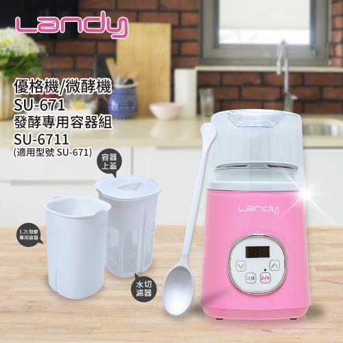 超值組合!! Landy 微酵機/優格機 SU-671+食品專用長柄匙 SU-069+發酵專用容器組 (水切濾器)