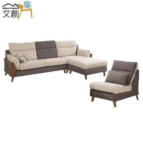 文創集 崔納 時尚棉麻布L型沙發組合(三人座+椅凳+單人座沙發椅)
