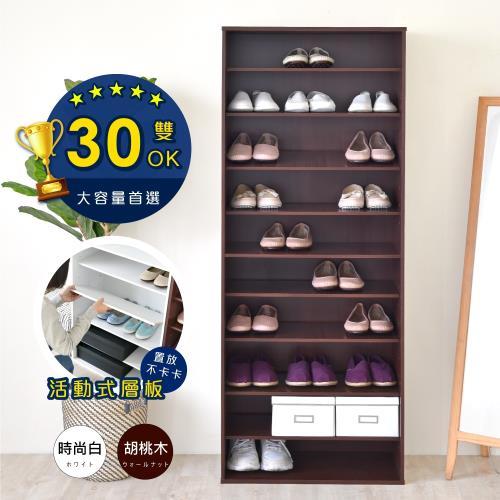 《HOPMA》十層開放式鞋櫃/收納櫃