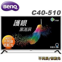 【二好禮】BenQ 40吋 FHD黑湛屏護眼液晶顯示器+視訊盒(C40-510)