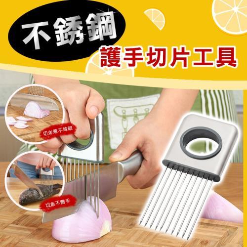 日本熱銷304不鏽鋼護手切片工具/