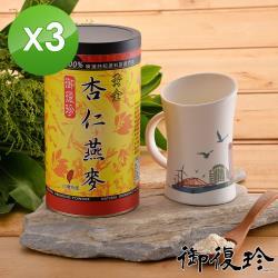 御復珍 黃金杏仁燕麥3罐組 (無糖, 450g/罐)