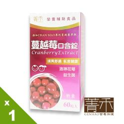 菁禾GENHAO蔓越莓口含錠 1盒(60粒/盒)
