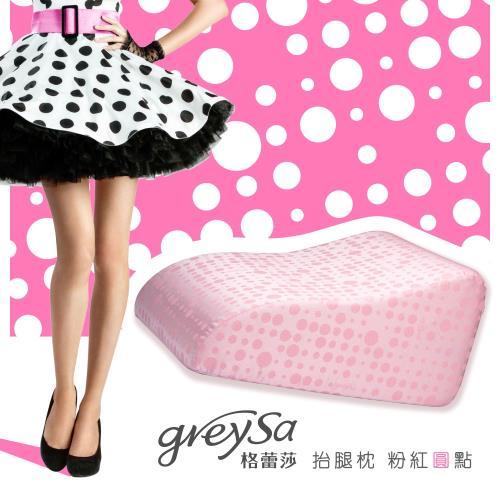 GreySa格蕾莎[抬腿枕]-粉紅圓點