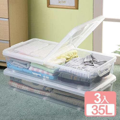 真心良品 水晶雙掀式床下扁收納箱35L(3入)