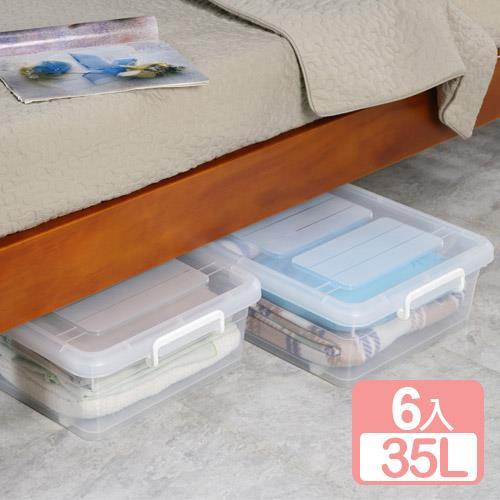 真心良品 水晶雙掀式床下扁收納箱35L(6入)